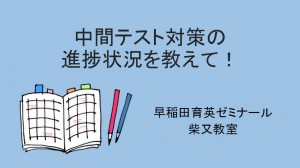 Top中間テスト対策身長状況は?